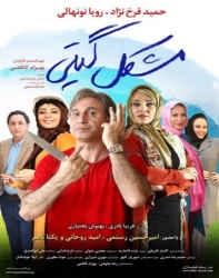 دانلود فیلم ایرانی مشکل گیتی