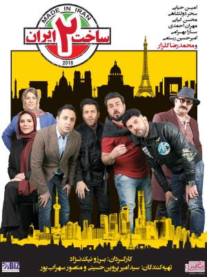 قسمت اول سریال ساخت ایران 2