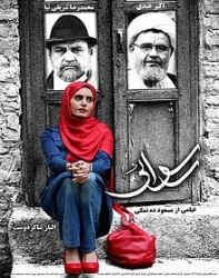 دانلود فیلم ایرانی رسوایی