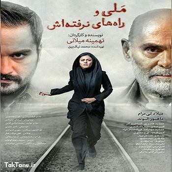 دانلود فیلم ملی و راه های نرفته