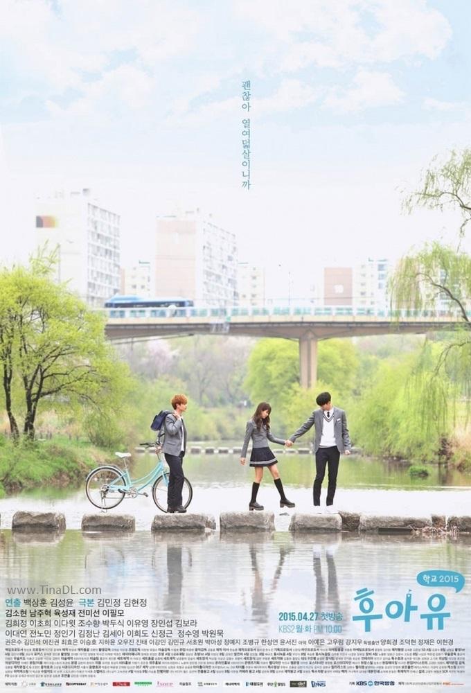 دانلود سریال کره ای مدرسه 2015