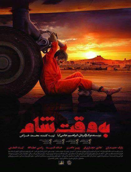 فیلم ایرانی به وقت شام