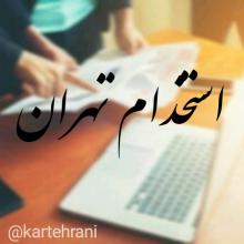 کانال سروش استخدام تهران