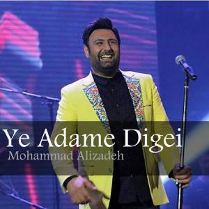 نسخه بیکلام آهنگ یه آدم دیگه ای از محمد علیزاده