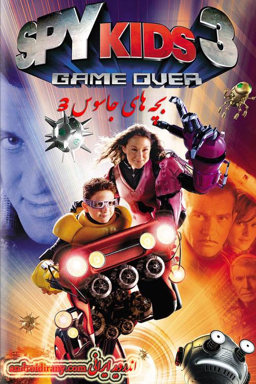 دانلود فیلم دوبله فارسی بچه های جاسوس 3 Spy Kids 3-D Game Over 2003