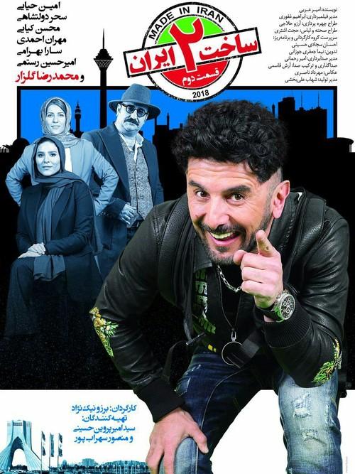 قسمت دوم سریال ساخت ایران 2