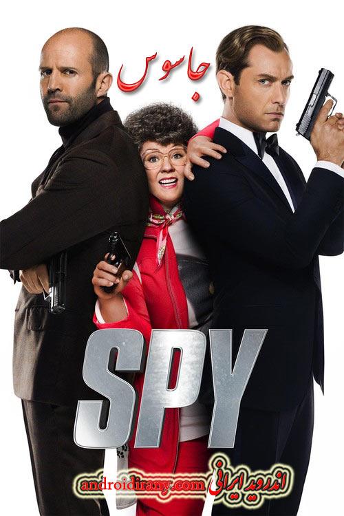 دانلود فیلم دوبله فارسی جاسوس Spy 2015