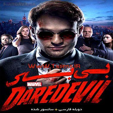 دانلود تمام قسمت های سریال بی باک Daredevil دوبله فارسی