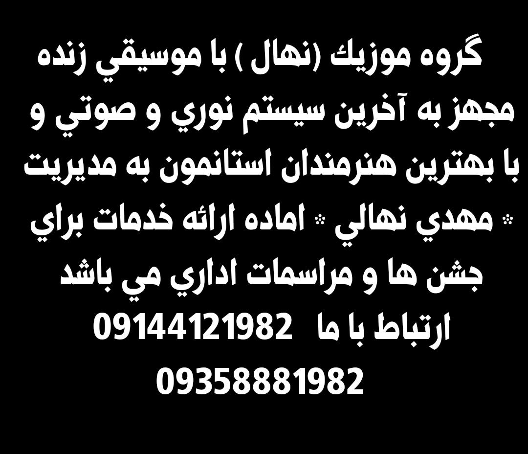 شماره تماس