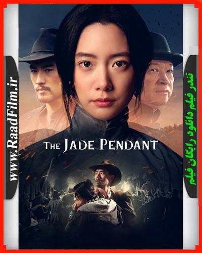 دانلود فیلم The Jade Pendant 2017