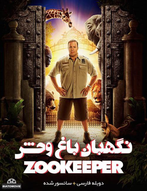 دانلود فیلم Zookeeper 2011 نگهبان باغ وحش با دوبله فارسی