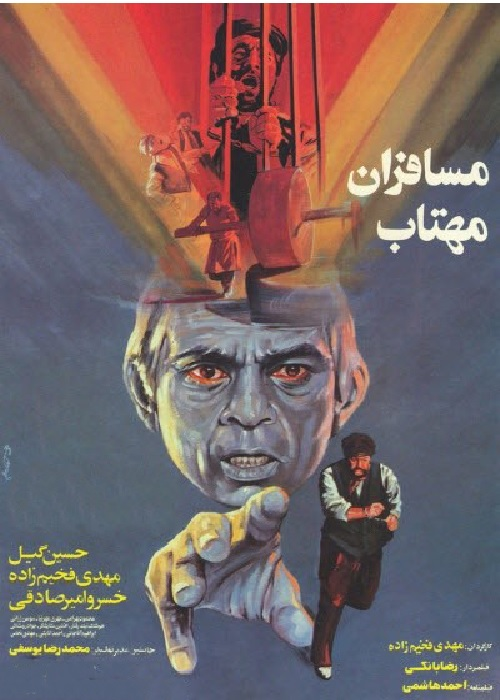فیلم مسافران مهتاب