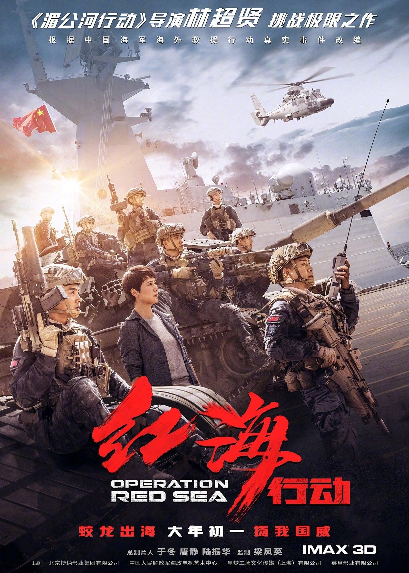 دانلود فیلم Operation Red Sea 2018