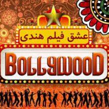 کانال سروش فیلم هندی