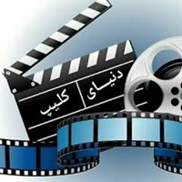 کانال سروش دنیای کلیپ