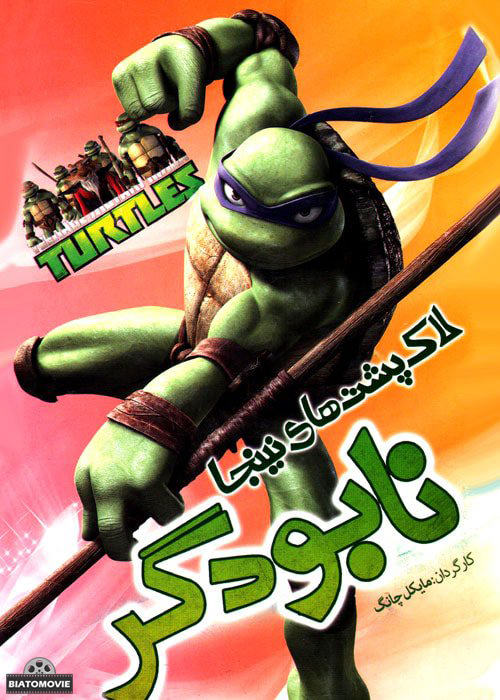 دانلود انیمیشن لاک پشت های نینجا نابودگر با دوبله فارسی