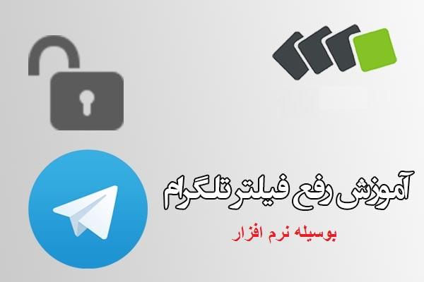 ترفند باز کردن تلگرام فیلتر شده