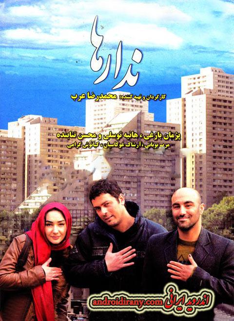 دانلود فیلم سینمایی ندارها nadarha 1389
