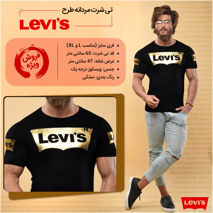 تی شرت مردانه طرح LEVIS