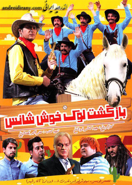 دانلود فیلم بازگشت لوک خوش شانس 1392 Bazgashte Loke Khosh Shans