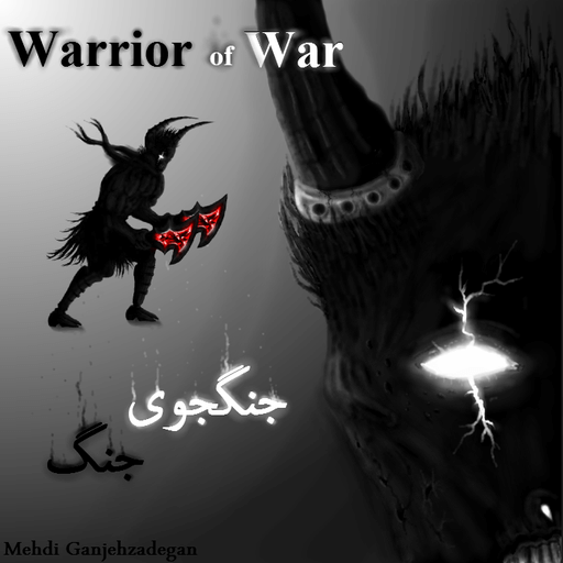 دانلود رایگان بازی ایرانی جنگجوی جنگ
