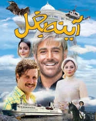 دانلود فیلم ایرانی آینه بغل