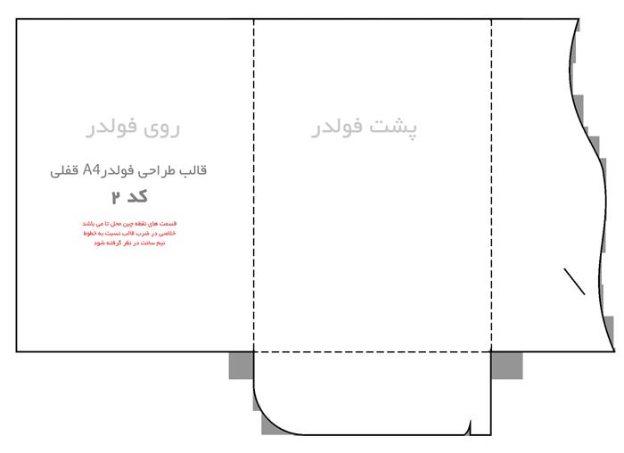 قالب طراحی فولدر تبلیغاتی