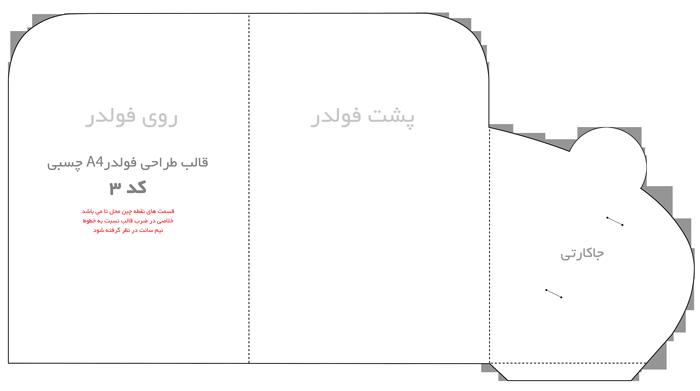 راهنمای طراحی و چاپ فولدر تبلیغاتی