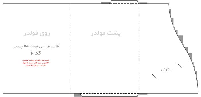 طراحی و چاپ فولدر تبلیغاتی