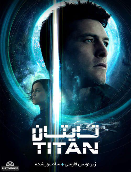دانلود فیلم The Titan 2018 تایتان با زیرنویس فارسی
