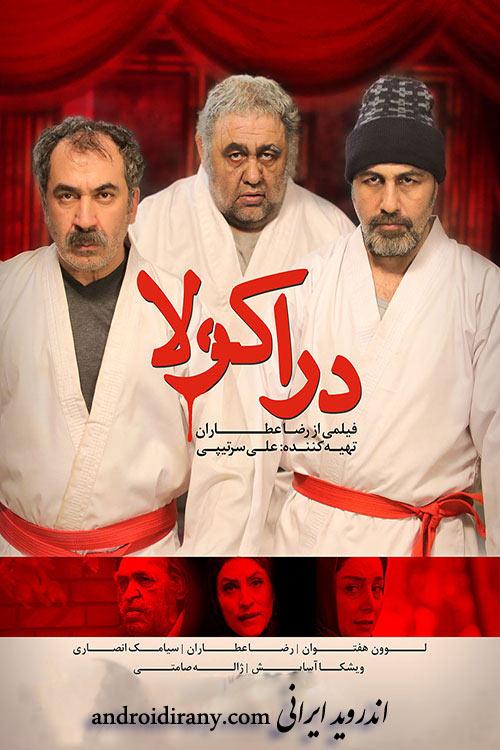 دانلود فیلم سینمایی دراکولا 1394 Drakula