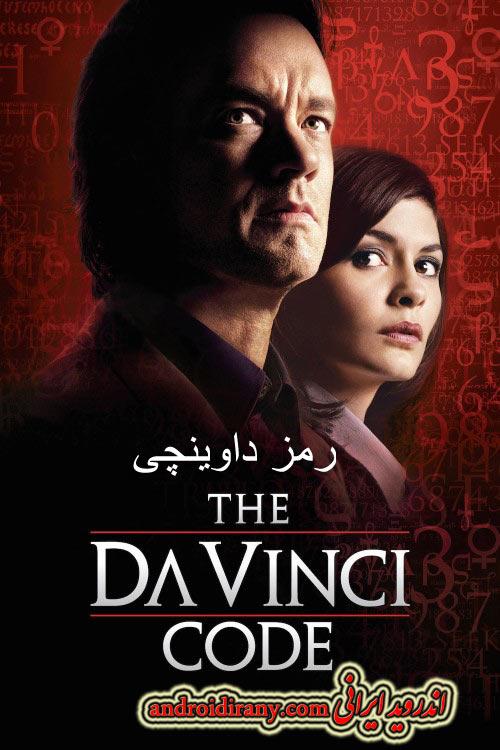دانلود فیلم دوبله فارسی رمز داوینچی The Da Vinci Code 2006