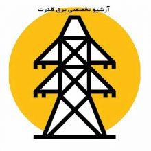 کانال سروش صنعت برق شریف نیرو