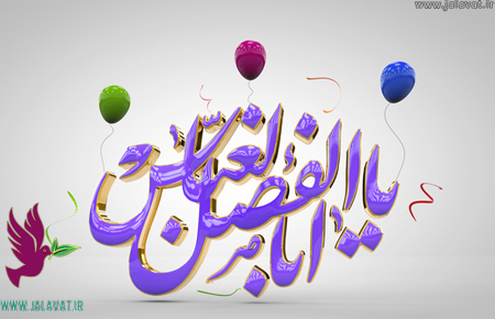 متن تبریک ولادت حضرت ابوالفضل (ع)