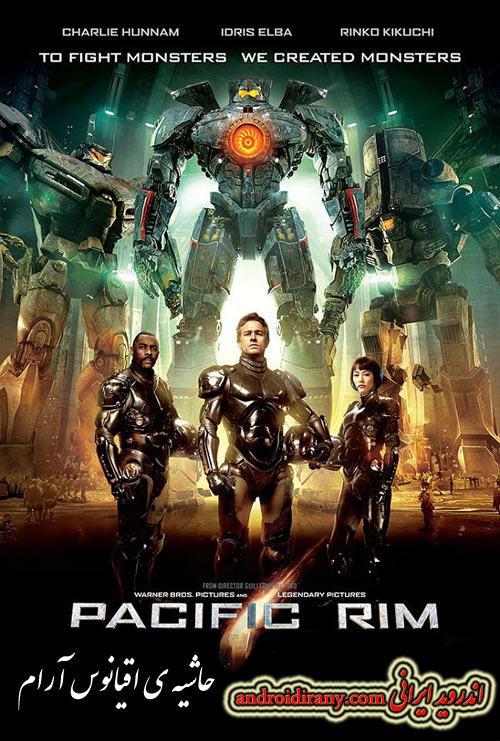 دانلود فیلم دوبله فارسی حاشیه ی اقیانوس آرام Pacific Rim 2013