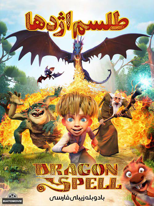 دانلود انیمیشن طلسم اژدها The Dragon Spell 2016 دوبله فارسی