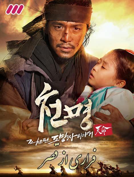 سریال کره ای فراری از قصر / زبان اصلی و دوبله (پایان)