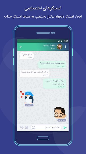 دانلود Bale Messenger 3.41 - پیام رسان ایرانی بله برای اندروید و آی او اس