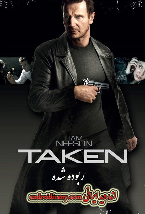 دانلود فیلم دوبله فارسی ربوده شده Taken 2008
