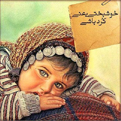 عکس نوشته های کردی کرمانشاهی | عکس پروفایل کردی کرمانشاهی