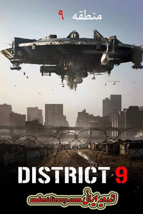 دانلود فیلم دوبله فارسی منطقه 9 District 9 2009