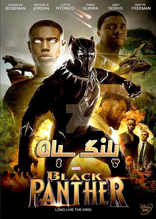 دانلود رایگان فیلم پلنگ سیاه
