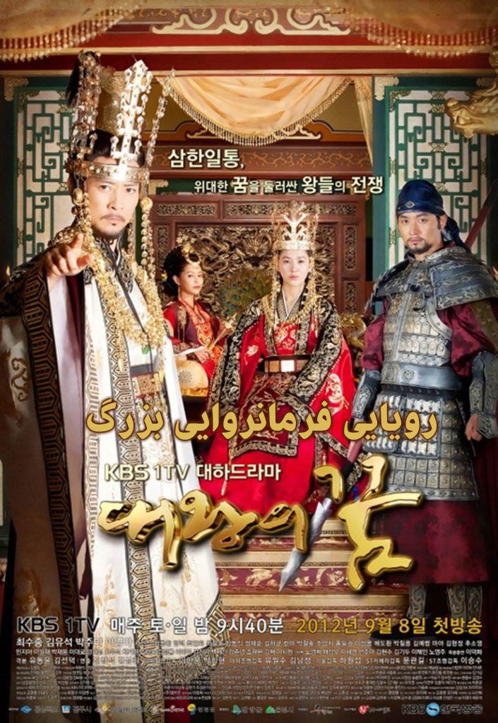 دانلود سریال کره ای رویای فرمانروای بزرگ دوبله فارسی