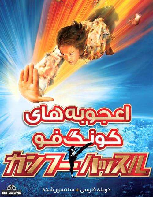 دانلود فیلم Kung Fu Hustle 2004 اعجوبه های کنگ فو با دوبله فارسی