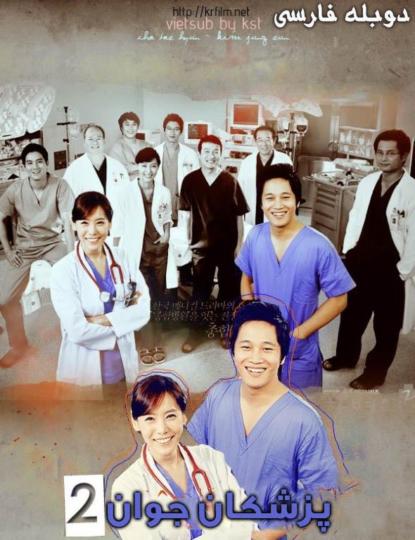 دانلود سریال کره ای پزشکان جوان دوبله فارسی