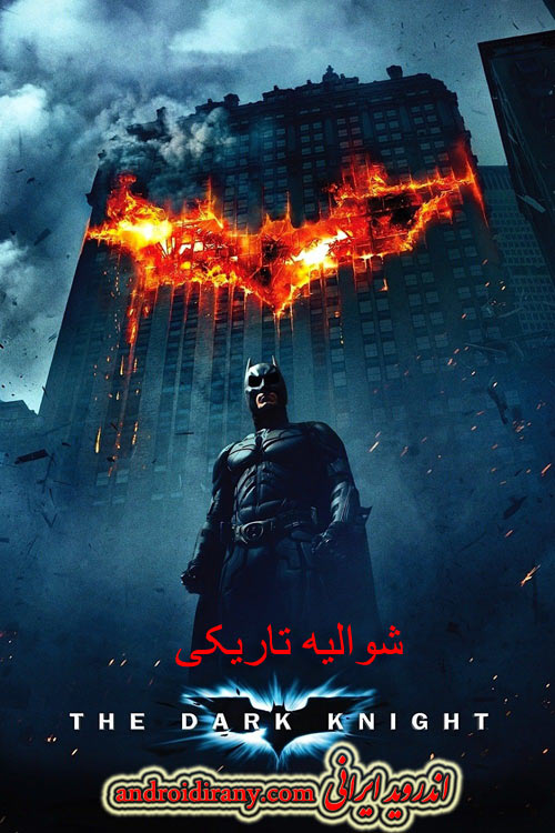 دانلود فیلم دوبله فارسی شوالیه تاریکی The Dark Knight 2008
