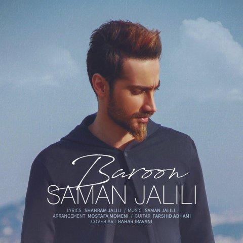 آهنگ جدید سامان جلیلی به نام باران