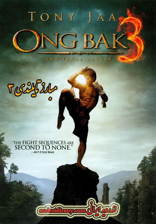 دانلود فیلم دوبله فارسی مبارز تایلندی ۳ Ong-bak 3 2010