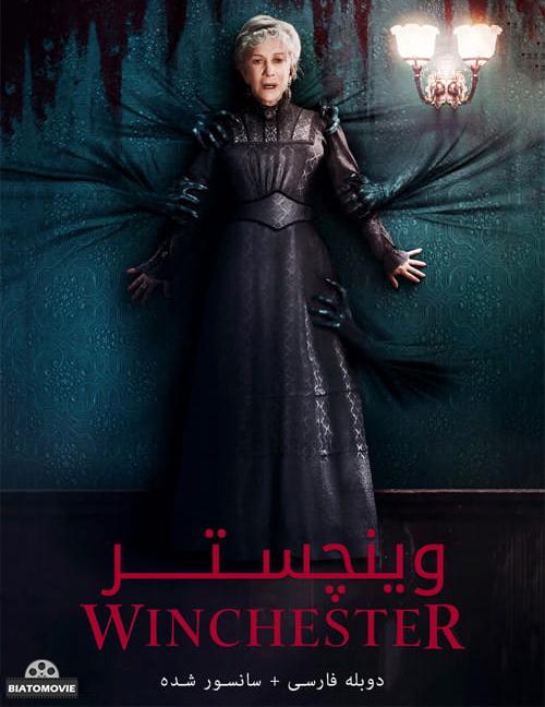 دانلود فیلم Winchester 2018 وینچستر با دوبله فارسی