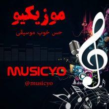 کانال سروش موزیکیو